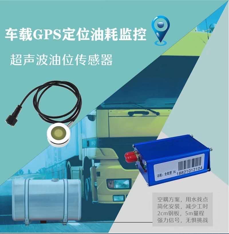 货车油耗监控GPS-货车油量监控GPS