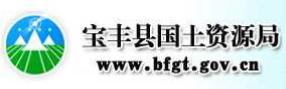 宝丰县国土资源局