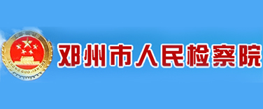 邓州市人民检察院