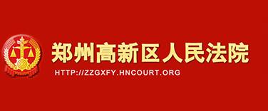 郑州高新区法院