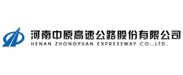 河南中原高速公路股份有限公司