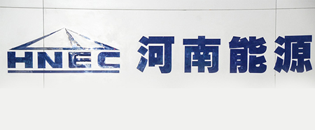 河南中部能源集团公司