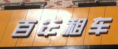 河南百年汽车租赁