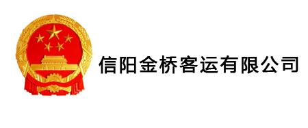 信阳金桥客运有限公司