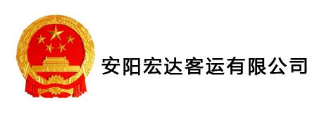 安阳宏达客运有限公司