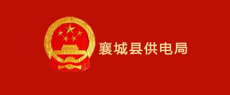 襄城县供电局