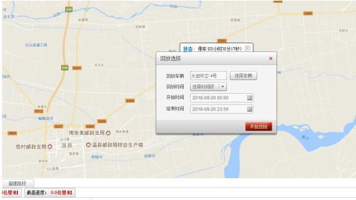 GPS车辆管理系统